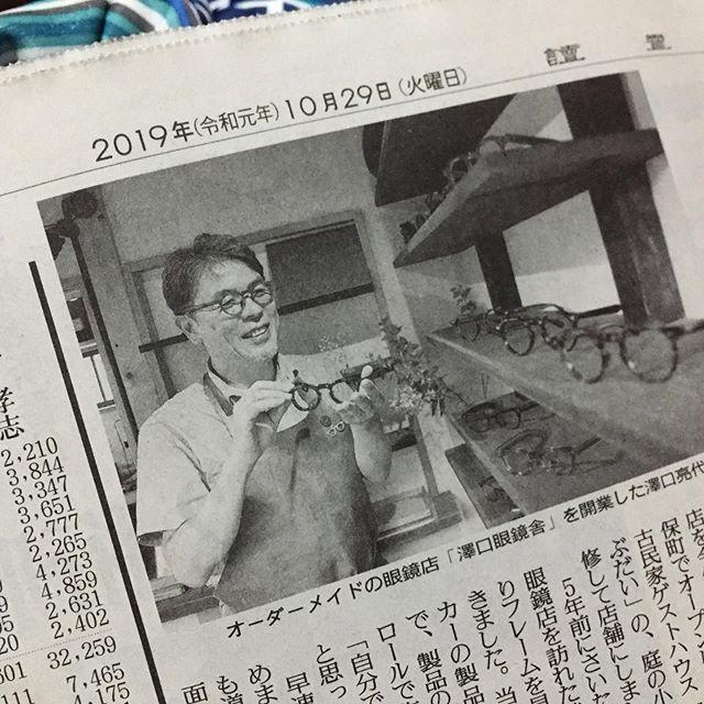 澤口さんが紹介されてた 。  @sawaguchi.meganesha 澤口眼鏡舎は、川越の @chabudai_guesthouse ちゃぶだいさんの庭にある工房です。 眼鏡のフレームを、一つ一つとても丁寧に手作りされています。 僕も一つ欲しい形があって、案を温めていますが、どんどん人気が出て来ているので、早目に決めないと。